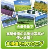 会員登録で高解像度の北海道写真が使い放題!北海道PHOTOログ