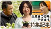 特集 生産者の姿と、北海道での暮らしをお伝えします。