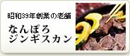 昭和39年創業の老舗 なんぽろジンギスカン